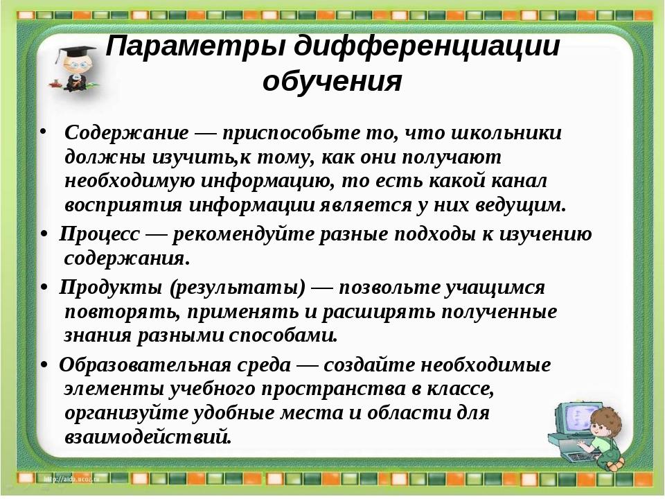 Параметры дифференциации обучения Содержание — приспособьте то, что школьники...