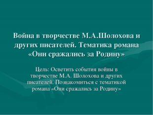 Война в творчестве М.А.Шолохова и других писателей. Тематика романа «Они сраж