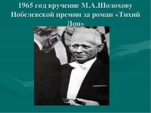 1965 год вручение М.А.Шолохову Нобелевской премии за роман «Тихий Дон»