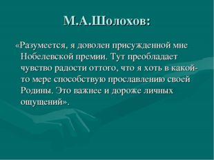 М.А.Шолохов: «Разумеется, я доволен присужденной мне Нобелевской премии. Тут