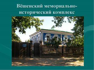 Вёшенский мемориально-исторический комплекс