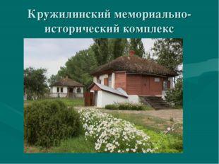 Кружилинский мемориально-исторический комплекс