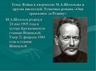 Тема: Война в творчестве М.А.Шолохова и других писателей. Тематика романа «Он