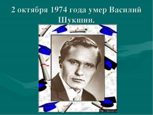 2 октября 1974 года умер Василий Шукшин.