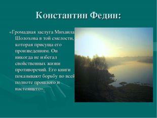 Константин Федин: «Громадная заслуга Михаила Шолохова в той смелости, которая