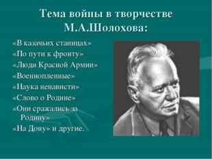 Тема войны в творчестве М.А.Шолохова: «В казачьих станицах» «По пути к фронту