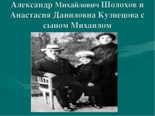 Александр Михайлович Шолохов и Анастасия Даниловна Кузнецова с сыном Михаилом