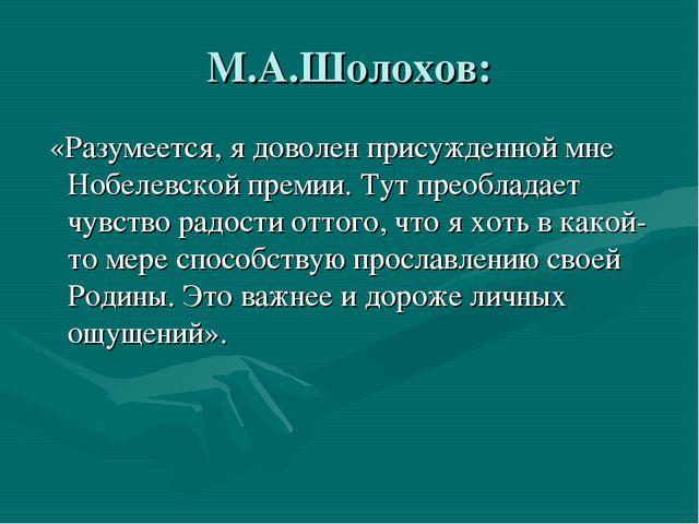 М.А.Шолохов: «Разумеется, я доволен присужденной мне Нобелевской премии. Тут...