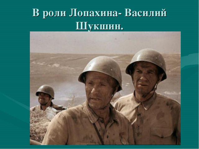 В роли Лопахина- Василий Шукшин.