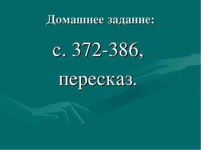 Домашнее задание: с. 372-386, пересказ.