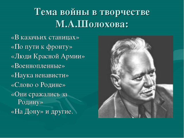 Тема войны в творчестве М.А.Шолохова: «В казачьих станицах» «По пути к фронту...