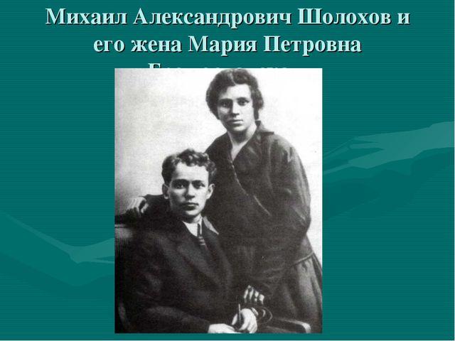 Михаил Александрович Шолохов и его жена Мария Петровна Громославская.