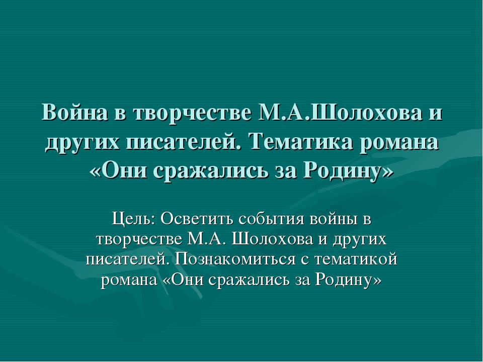 Война в творчестве М.А.Шолохова и других писателей. Тематика романа «Они сраж...