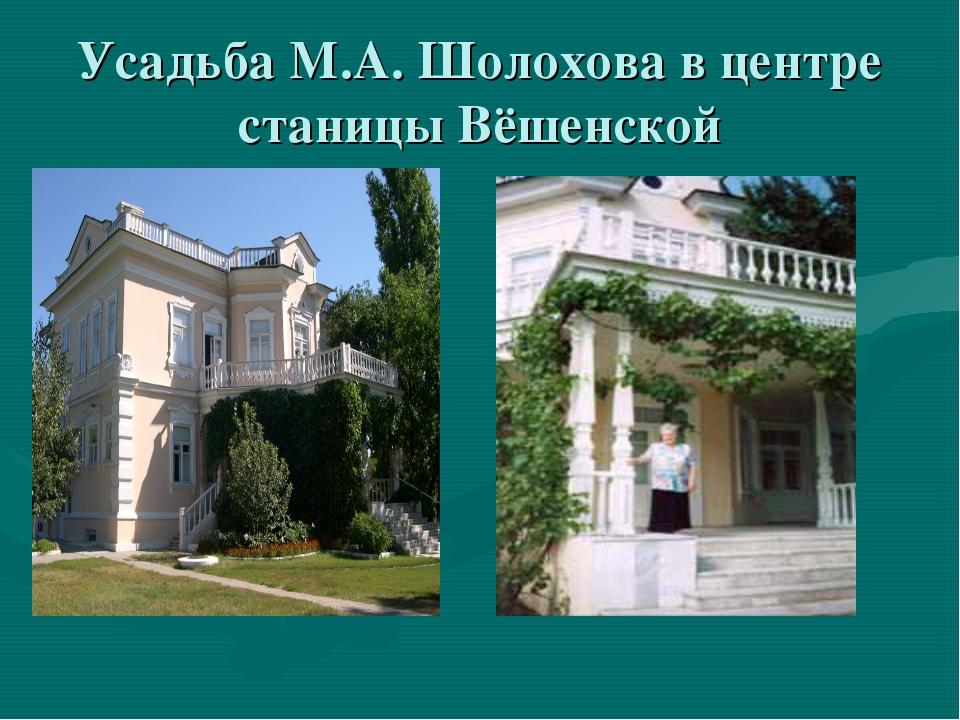 Усадьба М.А. Шолохова в центре станицы Вёшенской