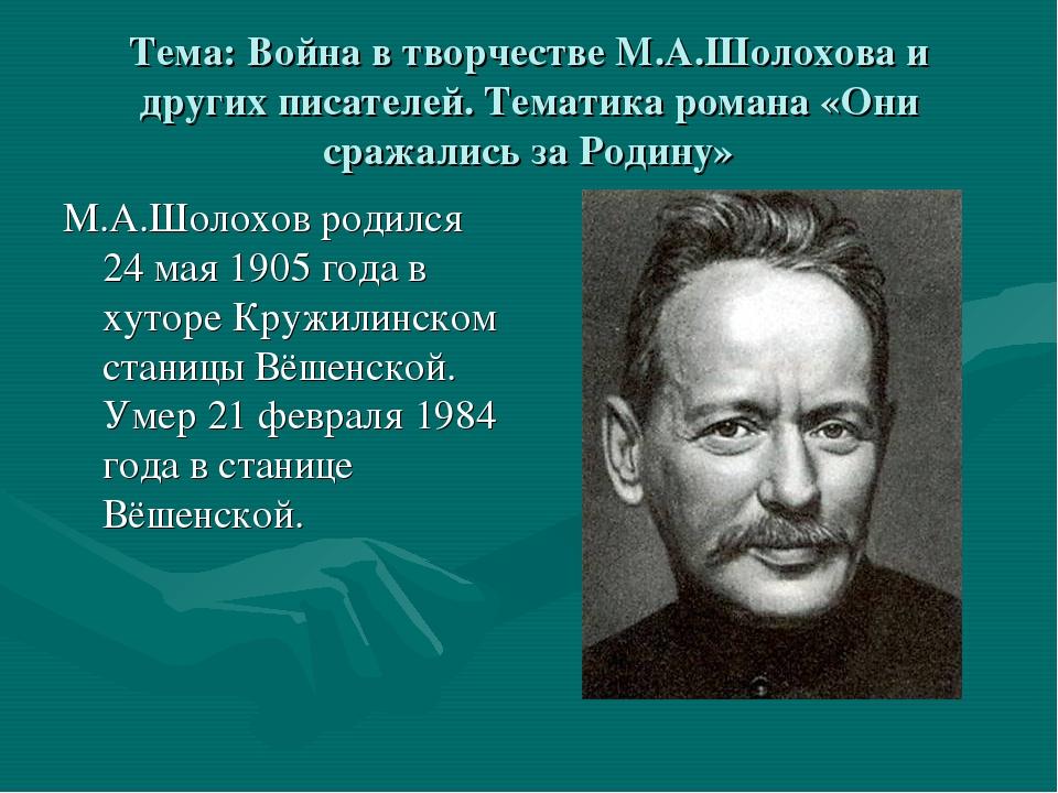 Тема: Война в творчестве М.А.Шолохова и других писателей. Тематика романа «Он...