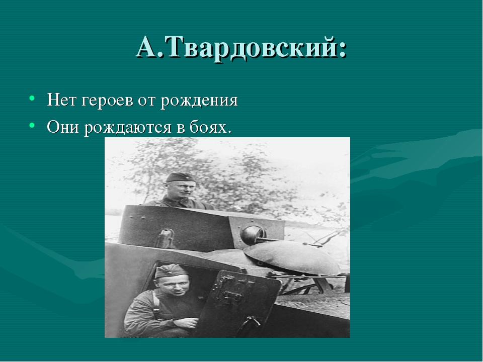 А.Твардовский: Нет героев от рождения Они рождаются в боях.