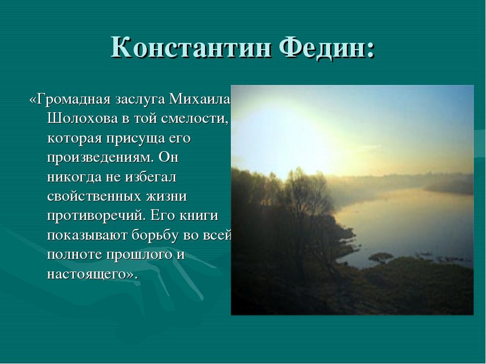 Константин Федин: «Громадная заслуга Михаила Шолохова в той смелости, которая...