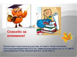 Презентация подготовлена учителем, истории и обществознания, классным руковод