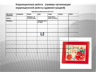 Коррекционная работа (пример организации коррекционной работы администрацией)