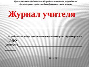 Муниципальное бюджетное общеобразовательное учреждение «Кельчиюрская средняя