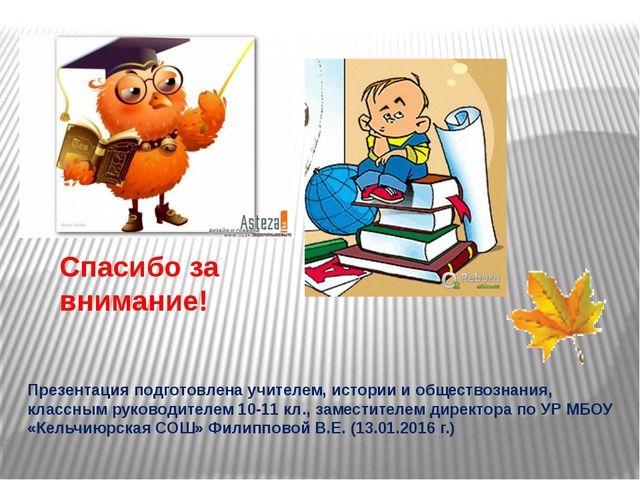 Презентация подготовлена учителем, истории и обществознания, классным руковод...