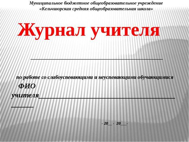 Муниципальное бюджетное общеобразовательное учреждение «Кельчиюрская средняя...