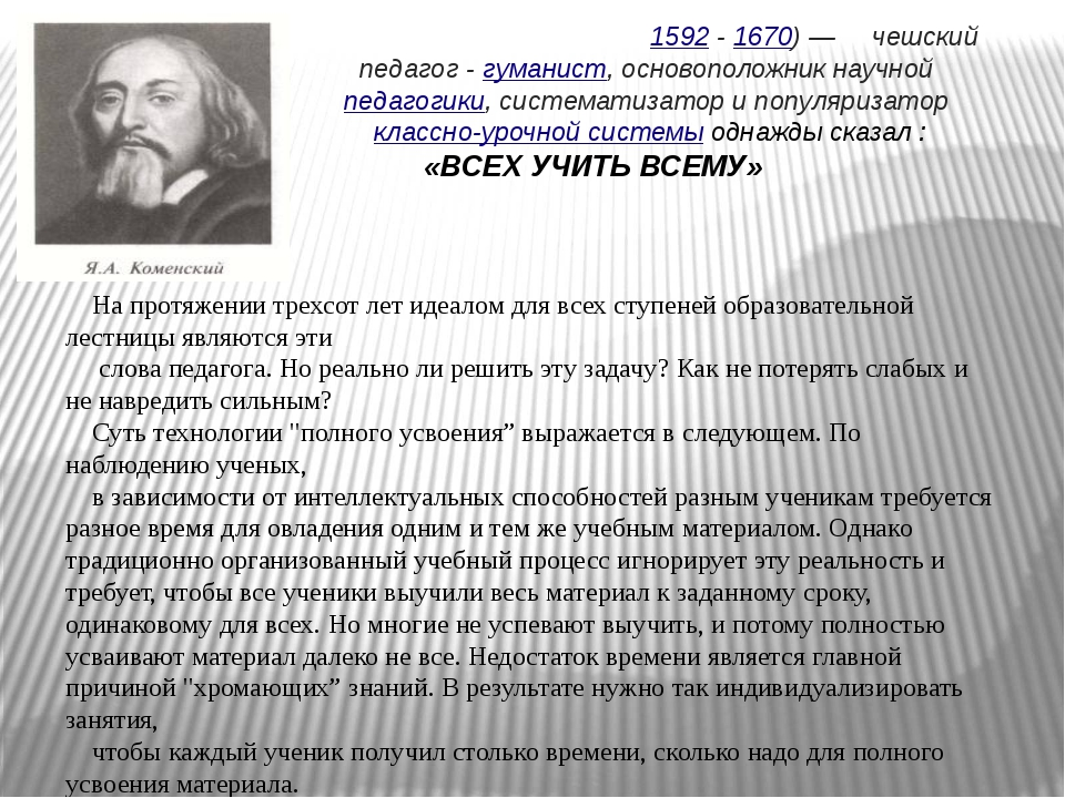Ян Амо́с Ко́менский (1592 -1670) — чешский педагог - гуманист, основоположни...