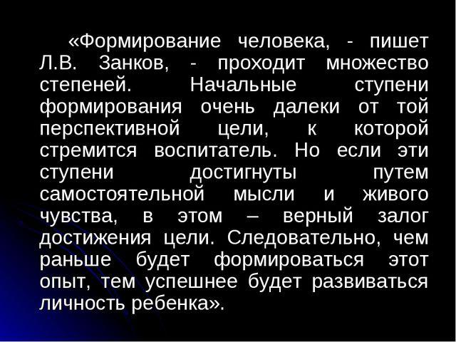 «Формирование человека, - пишет Л.В. Занков, - проходит множество степеней....