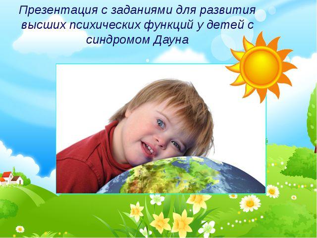 Презентация с заданиями для развития высших психических функций у детей с син...