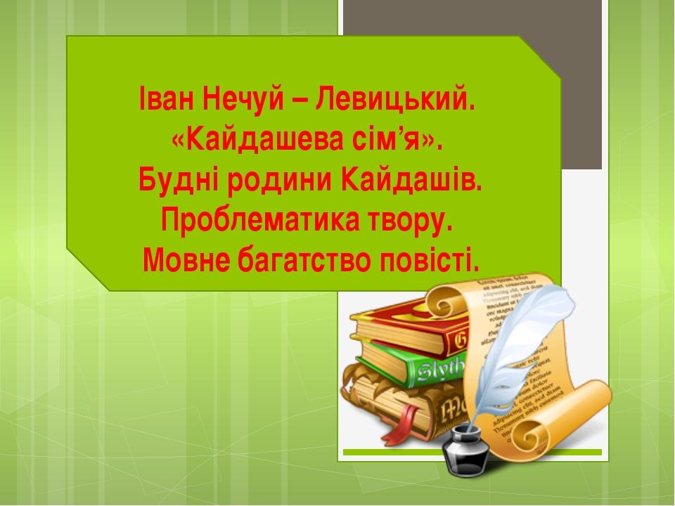 Іван Нечуй – Левицький. «Кайдашева сім'я». Будні родини Кайдашів. Проблемати...