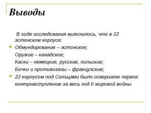 Выводы В ходе исследования выяснилось, что в 22 эстонском корпусе: Обмундиров