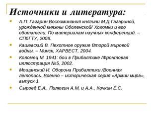 Источники и литература: А.П. Гагарин Воспоминания княгини М.Д.Гагариной, урож