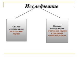Исследование Объект исследования: 22 эстонский корпус Предмет исследования:
