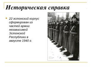 Историческая справка 22 эстонский корпус сформирован из частей армии независи