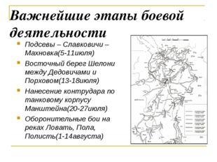 Важнейшие этапы боевой деятельности Подсевы – Славковичи – Махновка(5-11июля)