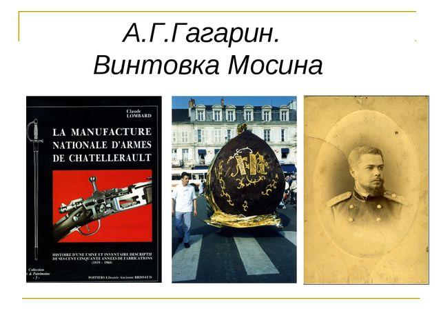 А.Г.Гагарин. Винтовка Мосина