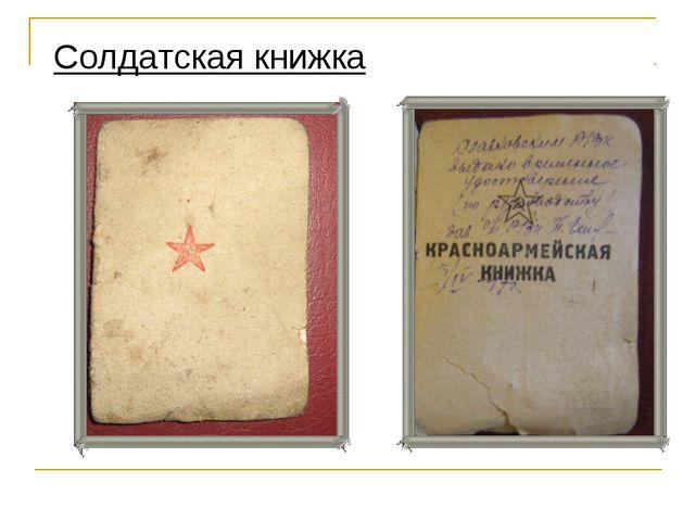Солдатская книжка