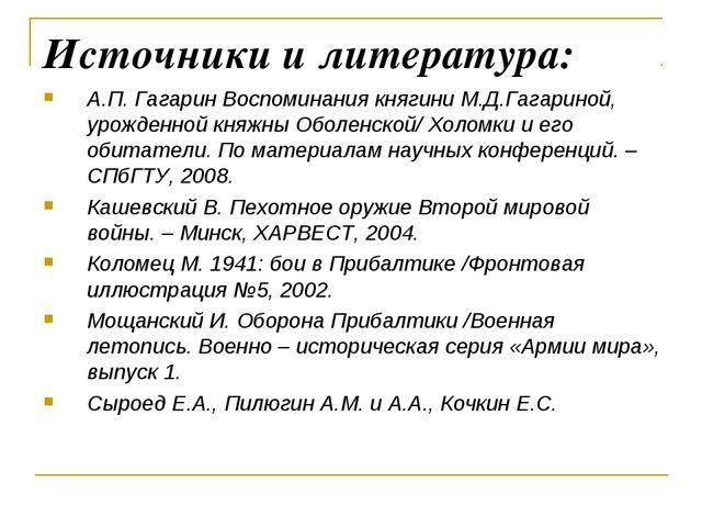 Источники и литература: А.П. Гагарин Воспоминания княгини М.Д.Гагариной, урож...