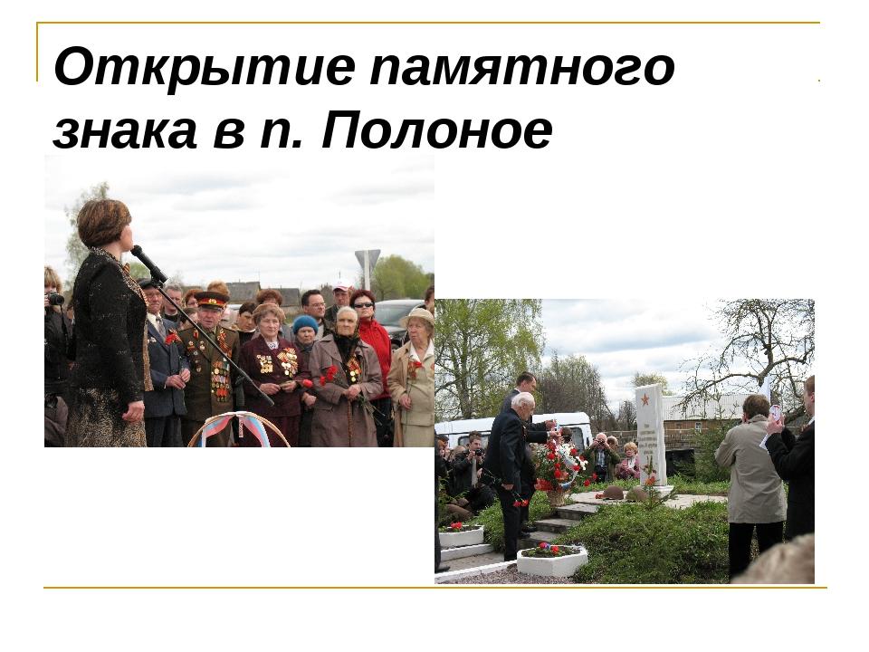 Открытие памятного знака в п. Полоное