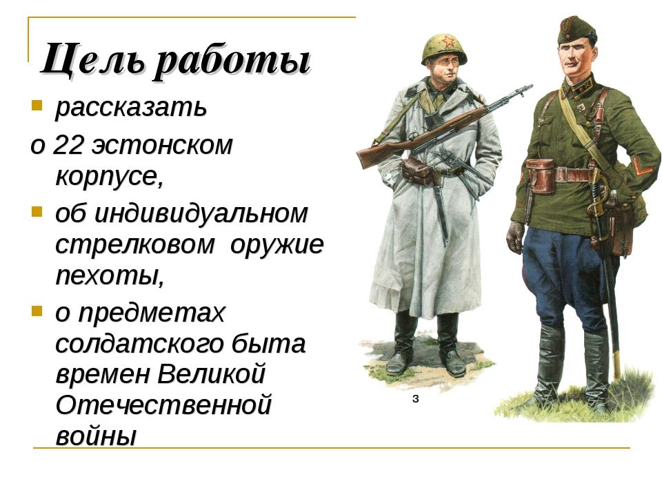 рассказать о 22 эстонском корпусе, об индивидуальном стрелковом оружие пехоты...