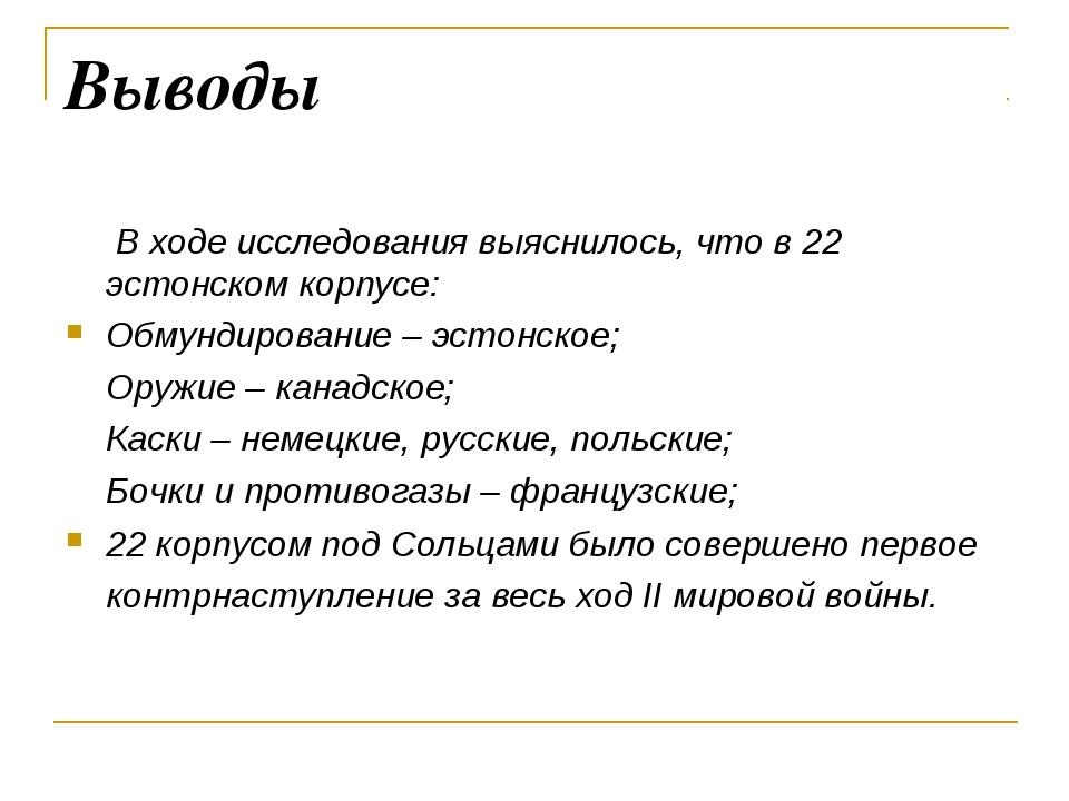 Выводы В ходе исследования выяснилось, что в 22 эстонском корпусе: Обмундиров...