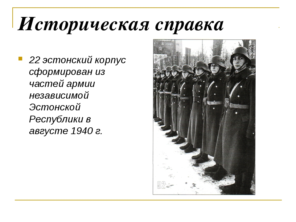 Историческая справка 22 эстонский корпус сформирован из частей армии независи...