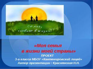 «Моя семья в жизни моей страны» ПРОЕКТ 3-а класса МБОУ «Кантемировский лицей