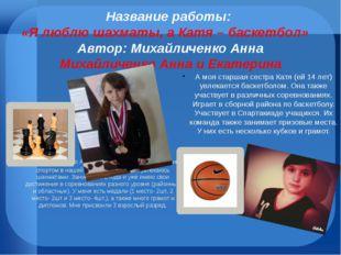 Название работы: «Я люблю шахматы, а Катя – баскетбол» Автор: Михайличенко А