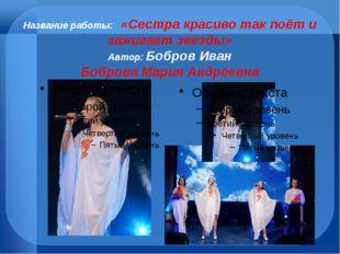 Название работы: «Сестра красиво так поёт и зажигает звёзды» Автор: Бобров И