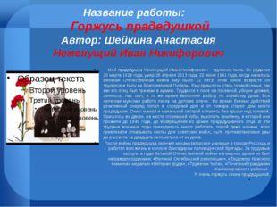 Название работы: Горжусь прадедушкой Автор: Шейкина Анастасия Неменущий Иван