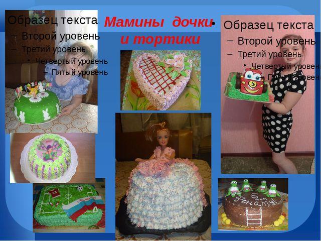 Мамины дочки и тортики