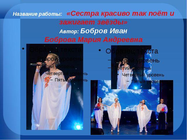 Название работы: «Сестра красиво так поёт и зажигает звёзды» Автор: Бобров И...