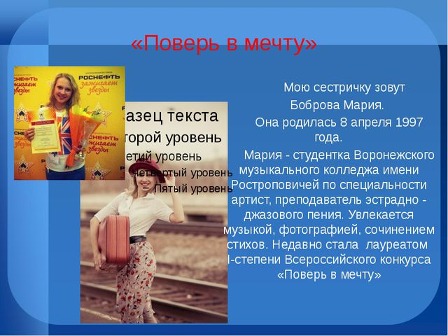 «Поверь в мечту» Мою сестричку зовут Боброва Мария. Она родилась 8 апреля 199...