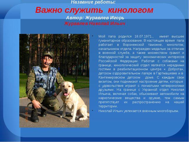 Название работы: Важно служить кинологом Автор: Журавлев Игорь Журавлев Нико...
